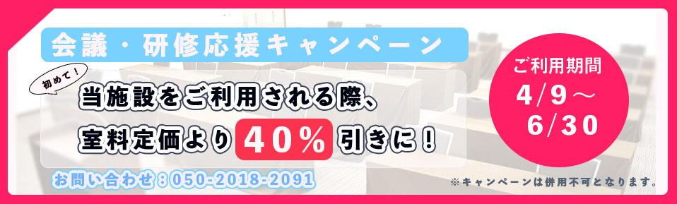 室料定価より40%OFF